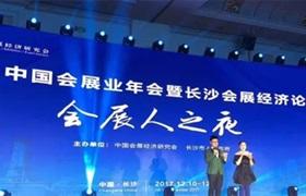 CCBE成都美博会荣获2017中国会展业十佳品牌展会