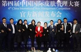 2018中国国际皮肤管理大赛新闻发布会顺利召开