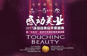 2017感动美业·环球创美会年度盛典完美收官