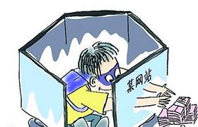 犯罪团伙利用漏洞诈骗电商平台197万