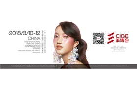 第48届中国(广州)国际美博会3月开展