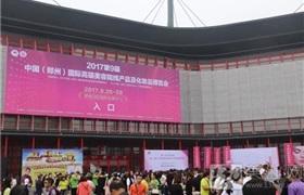 【参展指南】2018郑州国际高端美博会怎么参展?
