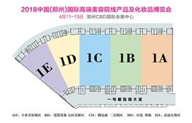 2018郑州美博会展位图
