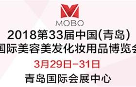 2018第33届中国(青岛)国际美容美发化妆用品博览会