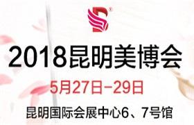 2018第9届云南(昆明)国际美容化妆品博览会
