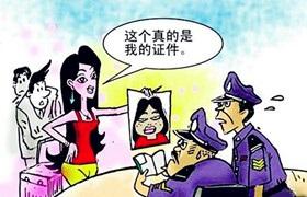 女子整容后与身份证照片不符登机被拒