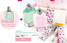 赏樱季到来,美妆品牌又怎会放过樱花包装?