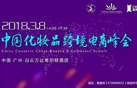 2018跨境电商峰会:龙永图、亚马逊、天猫高管3.8日齐聚羊城论道