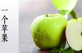 NEO:敷700张眼膜抵不上一颗青苹果