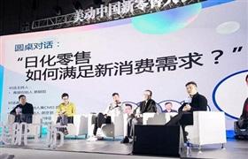 2018广州春季美博会:第四届美动中国新零售大会成功召开