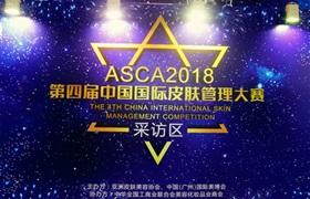 第四届中国国际皮肤管理大赛 千人挑战真人实操