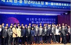 CIBE美博会打造中韩创业精英的平台