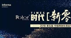 CCBE精心准备的中国西部化妆品零售业峰会