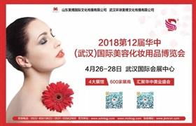 重点:2018武汉美博会史上最全的观展攻略!