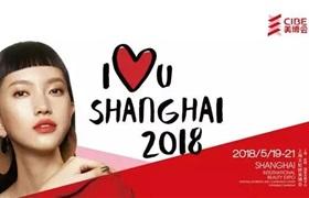 2018上海大虹桥美博会特装展位报图报电截止时间