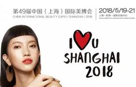 2018上海大虹桥美博会 展馆分布详情