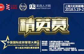 第五届中国国际皮肤管理大赛 5月再次登陆上海