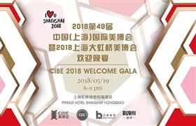 2018CIBE大虹桥美博会欢迎晚宴内容揭晓