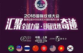 国际纹绣大会新赛季来袭,全球火热报名中!
