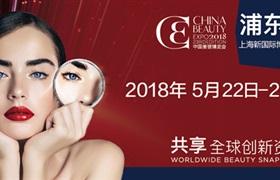 2018第23届CBE上海美博会信息概览