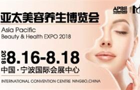 2018亚太美容养生博览会 汇聚高端论坛及行业精彩活动