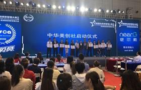 第五届中国国际皮肤管理大赛 又一次升级、创新