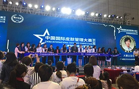 第五届中国国际皮肤管理大赛  各路精英同台竞技