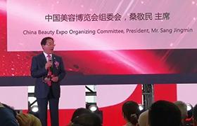 上海CBE美博会正式开幕 展馆亮点一览