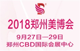2018第11届中国(郑州)国际高端美容院线产品及化妆品展览会