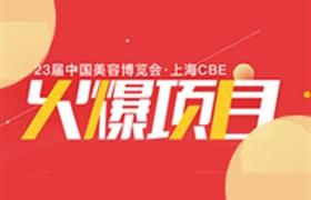 第23届上海CBE火爆项目大盘点