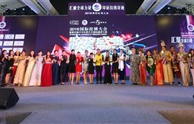 2018国际纹绣大会获奖名单公告!