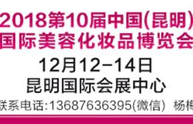 2018第10届中国(昆明)国际美容美发化妆品博览会