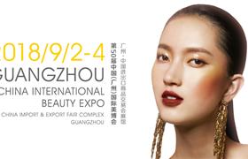 2018第50届中国(广州)国际美博会信息概览