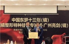 2018首届华南内窥镜隆胸新技术高峰论坛璀璨启幕!