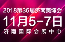 2018第36届中国(济南)国际美容美发化妆品产业博览会