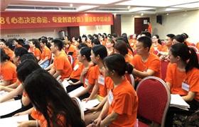 2018年浦资精英培训会:心态决定命运,专业创造价值