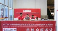 北京健康美博会:一次不容错过的巅峰盛典!