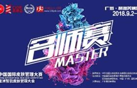 第六届中国国际皮肤管理大赛:美业,我不是说着玩的!