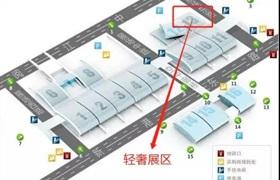 2018第50届中国(广州)国际美博会 轻奢时尚展惊喜亮相