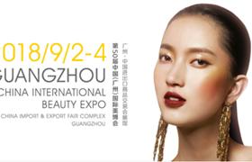 2018中国(广州)国际美博会什么时候召开