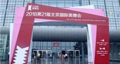 2018第21届北京国际美博会完美闭幕!