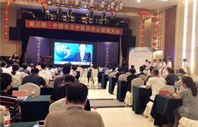 第三届中国北方中医药校企联盟大会 共圆健康中国梦
