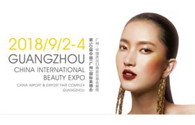 中国国际美博会最全攻略 展位如何办理