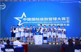 第六届中国国际皮肤管理大赛 火热报名中!