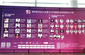 【赢在美业 创业大会】: 技术改变命运,创业成就梦想