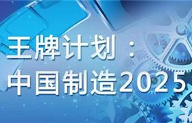 金豪漾获政府扶持,纳入《中国制造2025》规划