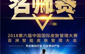 第六届中国国际皮肤管理大赛 为梦想助力!