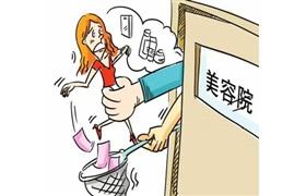 衡水市消协发布2018年第二号消费警示:警惕美容陷阱