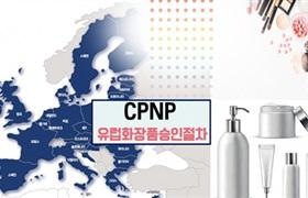 """韩国化妆品协会将核查""""CPNP认证代理企业"""""""