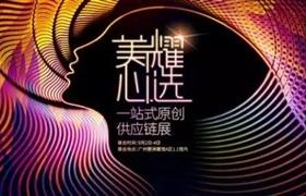 """2018广州美博会""""美耀心选"""" 一站式原创供应链展"""